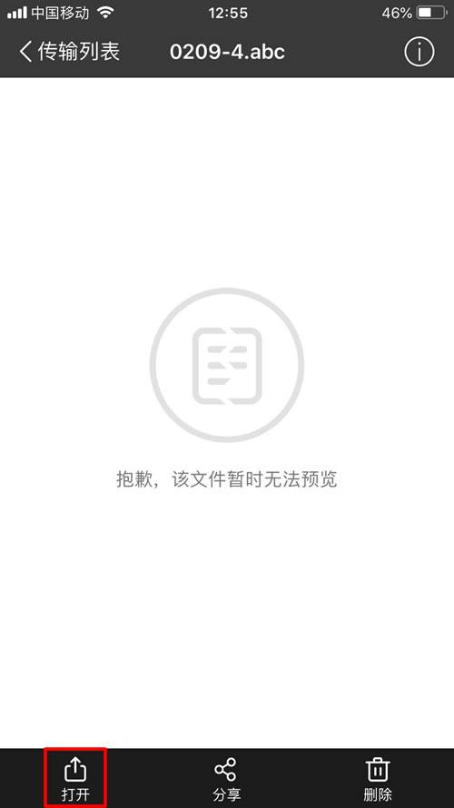 7Z解压百度网盘资源苹果手机篇