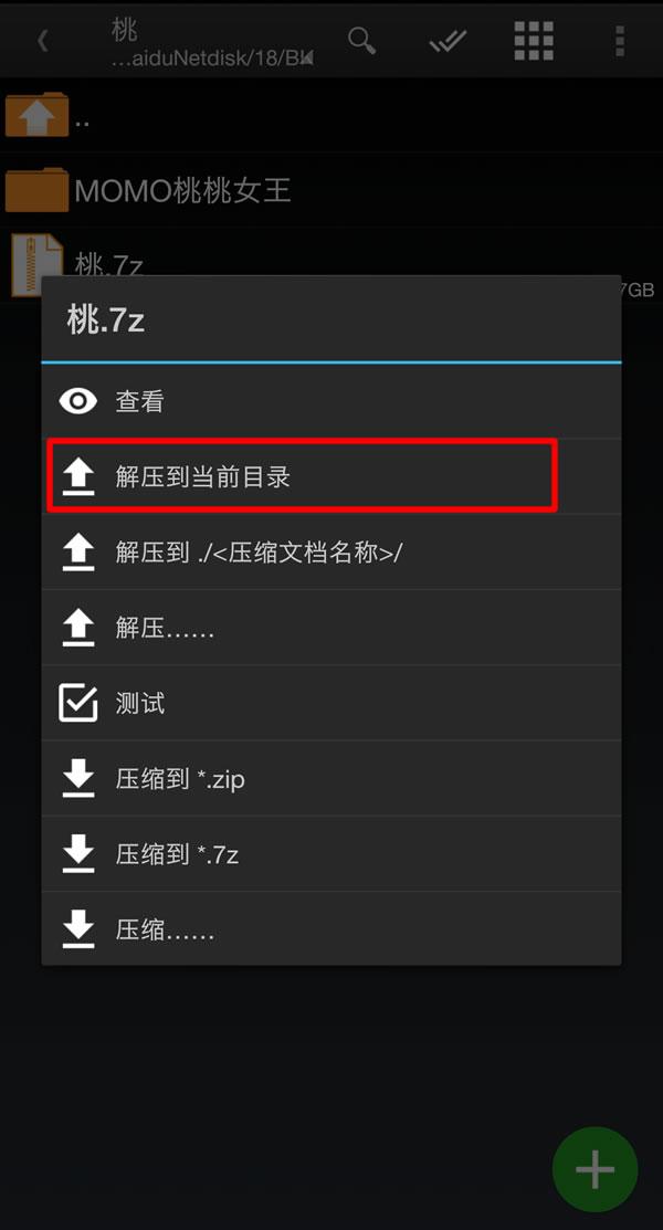 解压7z压缩包最稳定的软件——ZArchiver安卓手机篇