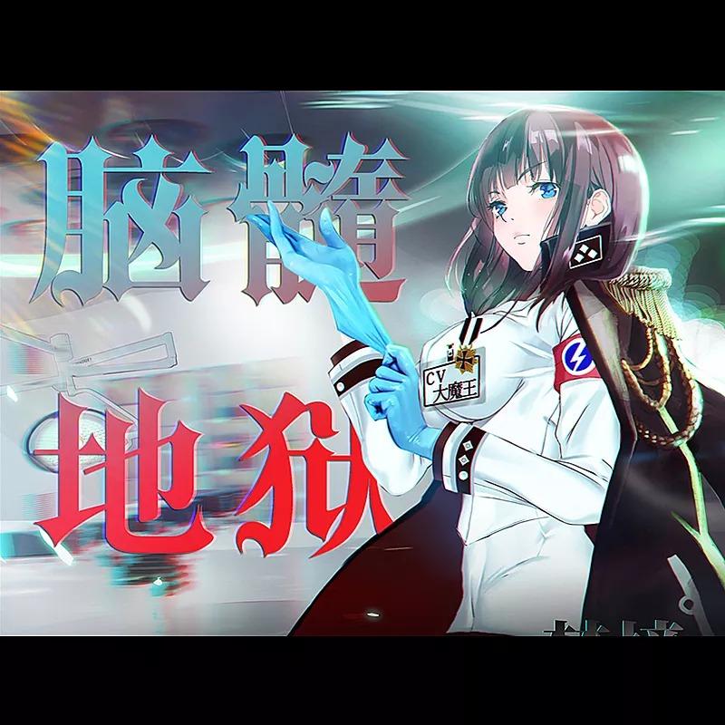 【中文音声】梦境实验Ⅱ脑髓地狱