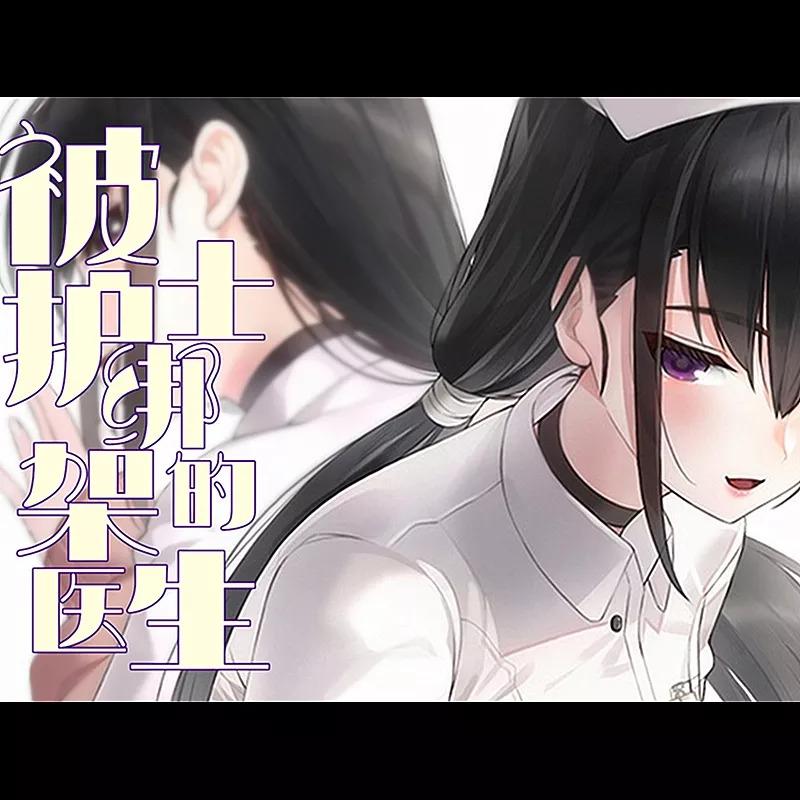 【中文音声】被护士绑架的医生