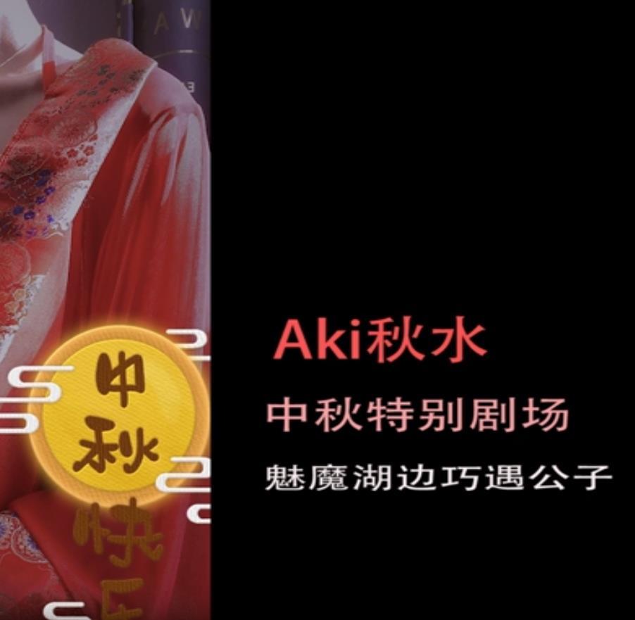 【Aki秋水ASMR】中秋限定剧场-红衣肚兜魅魔の勾引_结尾舔耳彩蛋!!!