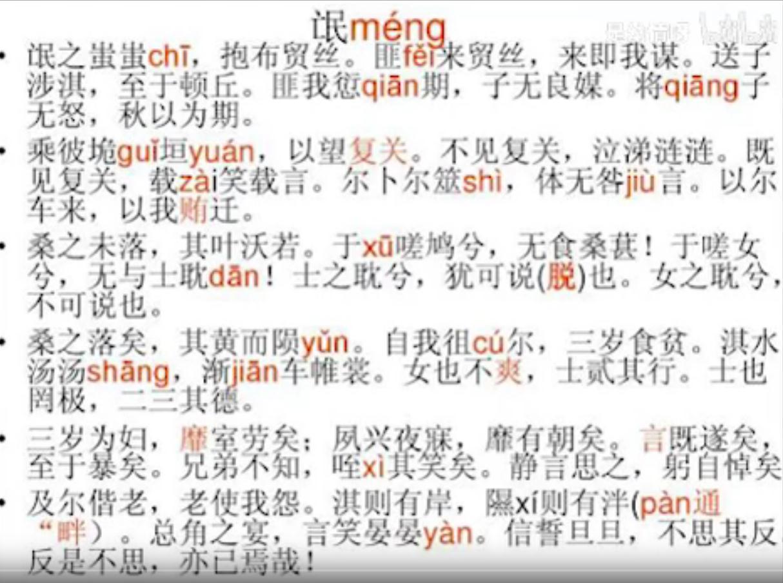 诱情ASMR 【中文音声】大姐姐给你上课,不乖就等着打屁股叭 之 《氓》