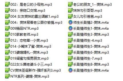 爽妹(小爽)ASMR中文音声资源25部音频合集1.26G