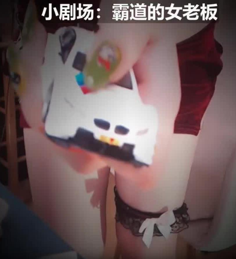 ASMR 3D小剧场:霸道的女老板 肉松艾